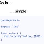 Google発のプログラミング言語「GO」