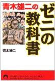 青木雄二のゼニの教科書