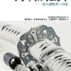 【Highlight】ロマサガ閃きアルゴリズム / ゲーミフィケーション / アジャイルサムライ / RVP(JavaScript)
