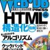 WEB+DB PRESS Vol.66 HTML構造化指南 発売されますよ!