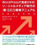 【今年こそブログを書く人に捧げる】SEO+ソーシャル+WPの本 と はてブ1位の話