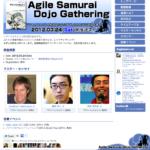 AgileSamurai Dojo Gathering 公式サイトリニューアル