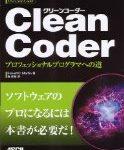 プロのプログラマになるための必読書「Clean Coder」