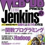 WEB+DB PRESS Vol.67 詳解Jenkins 発売されますよ!