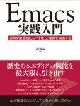 入門したい人も挫折した人も、読むべき『Emacs実践入門』