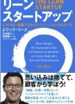 4月6日(金)リーン・スタートアップの著者による無料特別講演