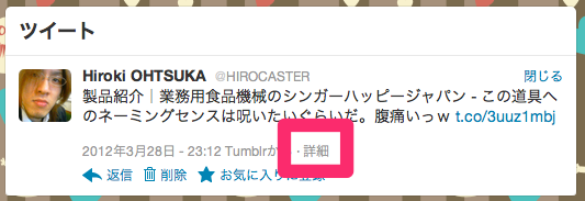 Twitter detail