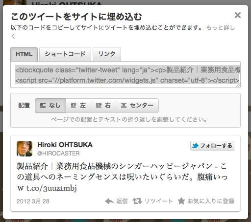 Twitter env setting
