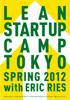 4/7(土) Eric Ries氏による実践的Lean Startup講座 「Lean Startup Camp Tokyo Spring 2012」参加します #DGevent