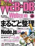 WEB+DB PRESS Vol.68 新人応援号 発売されるよ!