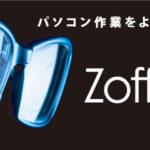 プログラマ注目のメガネ『Zoff PC(度付き)』使用レビュー