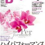 Software Design Fluentd特集 明日発売[2012年6月号] #gihyosd