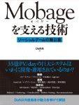 大規模Webアプリのノウハウが濃縮「Mobageを支える技術」