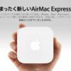 新MacBook Proに隠れてひっそり新しいAir Mac Expressがでてる模様