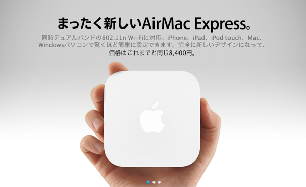 New air mac express