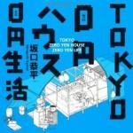 ホームレスには家があるのにホームレス「TOKYO 0円ハウス0円生活」