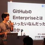 プログラマがGitHubとどう関わっているのか垣間見て感じたこと