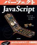 JavaScriptパフォーマンスを上げるシンプルな13の最適化