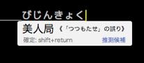 Atok2012 tsutsumotase