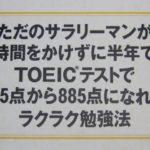 楽天社員に教えたい!会社員が半年でTOEIC885点になる方法