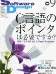 C言語のポインタ特集で苦手を克服しよう!Software Design 2012年09月号