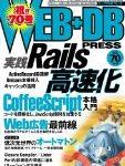 Rails高速化特集!! WEB+DB PRESS Vol.70は本日発売