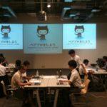 ペアプログラミングしよう イベント開催レポート by Agile渋谷