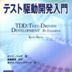 TDD(テスト駆動開発)を学ぶための動機になる話