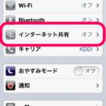 【速報】さっそく au iPhone5 テザリングの通信速度をチェック
