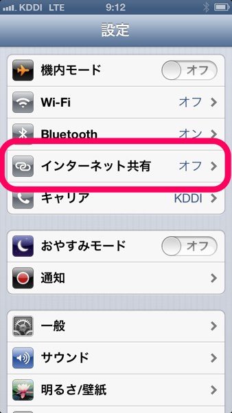 IPhone5 tether enable
