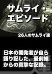 26人のサムライのアジャイル経験談「サムライ・エピソード」発売