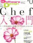 「Chef入門」特集のSoftware Designは本日発売!!