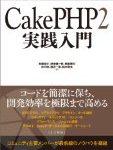 CakePHP2実践入門はCakePHP2の入門書決定版です!!