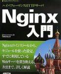 ApacheのSSLをNginxに入れ替える手順