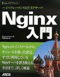 Nginx入門