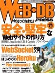 今どきの安全・堅牢なWEBのつくりかた!WEB+DB PRESS Vol.71