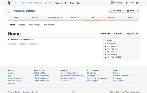 Github wiki sidebar1
