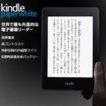 スマホでも読めるKindleストアの電子書籍!お得な無料書籍もあり