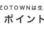 ZOZOTOWNがAmazonを超えるファッションECサイトに!