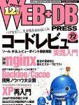 WEB+DB PRESS Vol.72はコードレビュー特集