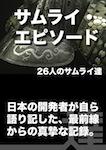 お正月キャンペーン「サムライエピソード」40%OFF(800円が480円で買える)
