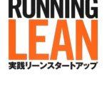 リーンスタートアップの実践ガイド「Running Lean」