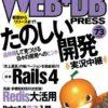 最新のRuby関連情報満載のWeb+DB PRESS Vol.73