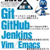 Git,GitHub,Jenkins,Emacs,Vimが1冊で学べる 開発ツール徹底攻略