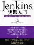 [資料] Jenkins + GitHub in 第6回テックヒルズ