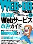 WEB+DB PRESS vol.75 「継続的Webサービス改善ガイド」