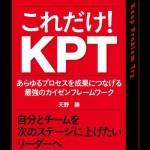 『これだけ! KPT』は自立的なチームを育てるための最強の改善フレームワーク