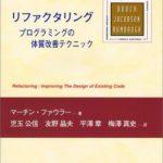 [店頭在庫限り]ピアソンがソフトウェア開発に影響を与えた技術書まとめ
