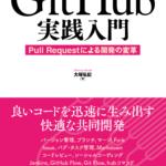GitHub実践入門が3/20発売 現場で使える実用的なガイド
