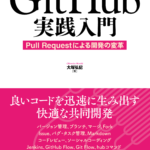GitHubKaigi資料公開「GitHub実践入門は活用するためのガイドブック」